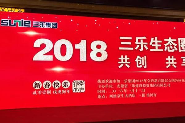 """""""三乐生态圈.共创.共享"""" ——2018三乐集团年会盛典圆满举办"""