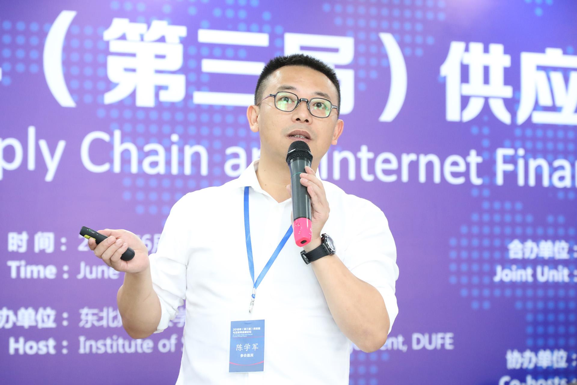 三乐集团参加2018年(第三届)供应链与互联网金融论坛