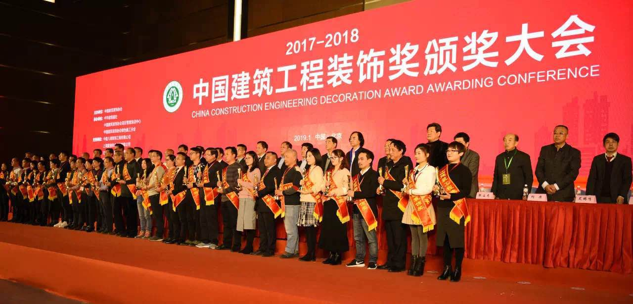 三乐集团屡获殊荣,摘得全国建筑装饰行业最高奖