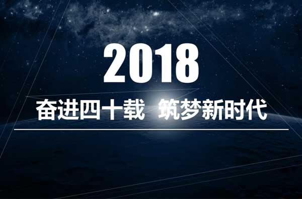 三乐集团2018年回顾