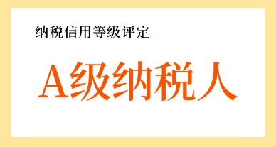 """喜报丨三乐建设公司连续两年获评""""纳税信用A级""""企业"""
